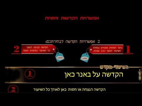 """אזכרת החודש לגאלה מאזוז ז""""ל, בתו של מרן הרב מאיר מאזוז שליט""""א"""