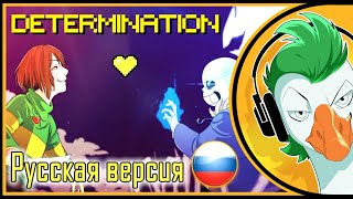 [RUS COVER] Undertale Song — Determination (На русском)