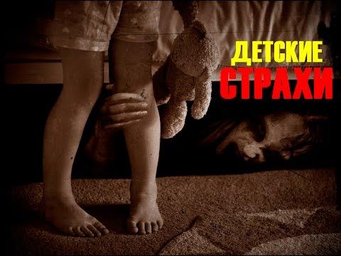 5 СТРАХОВ У ДЕТЕЙ
