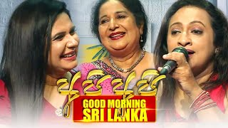 GOOD MORNING SRI LANKA |18-10-2020