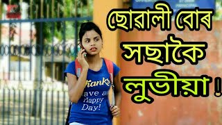 লুভীয়া GIRL FRIEND || NEW ASSAMESE COMEDY VIDEO 2018 || Funny club assam