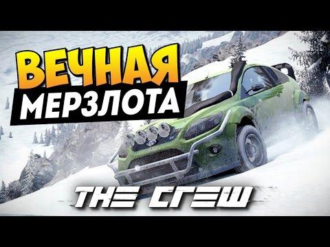 The Crew - Вечная мерзлота!
