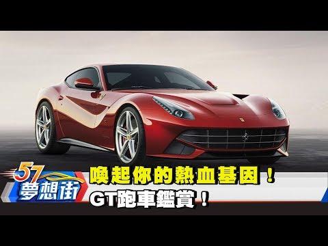 台灣-夢想街57號-20180326 喚起你的熱血基因!GT跑車鑑賞!