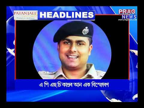 Top headlines of Assam | Prag News headlines