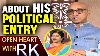 TDP MP Galla Jayadev About His Political Entry   Open Heart With RK   ABN Telugu