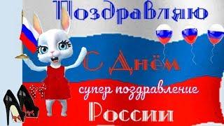 Лучшие прикольные поздравления с Днем России 12 июня  в ДЕНЬ РОССИИ от зайки