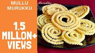 Mullu Thenkuzhal Recipe | Mullu Murukku Recipe | Diwali Snacks