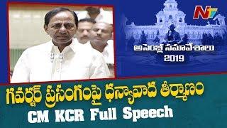 CM KCR Full Speech In Telangana Assembly | Motion Of Thanks To Governor's Address | NTV