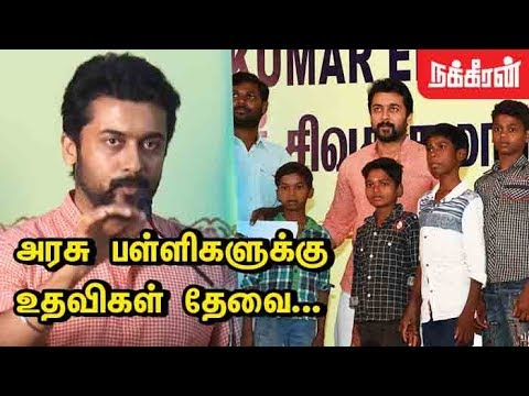 Motivational Speech | Actor Suriya Speech | Agaram Foundation Event | Surya's Advise to Students