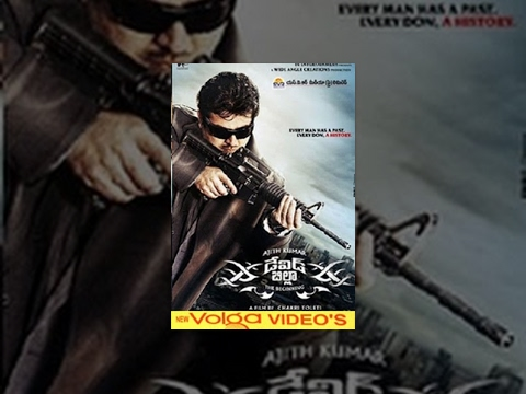 David Billa video