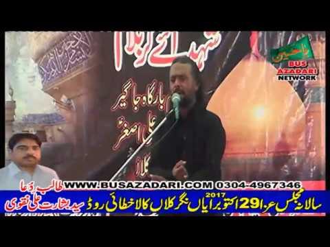 Majlis Aza 29 Oct 2017 Village Muslim Leag Aya Nagar (Narang Road Lahore)