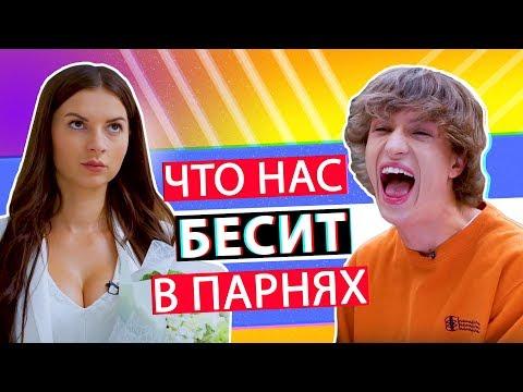 Что нас БЕСИТ в ПАРНЯХ ft. Ян Го