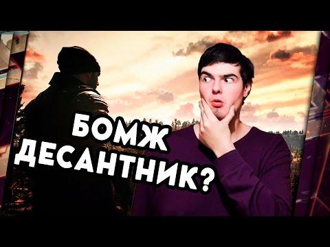 PLAYERUNKNOWN'S BATTLEGROUNDS - ОБЗОР. СИМУЛЯТОР БОМЖА-ДЕСАНТНИКА