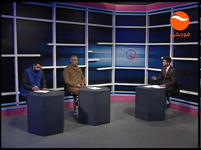 KHAT KABUL EP 902 19 02 2018 خط کابل ـ نپذیرفتن حکم رییس جمهور از سوی مقامات محلی