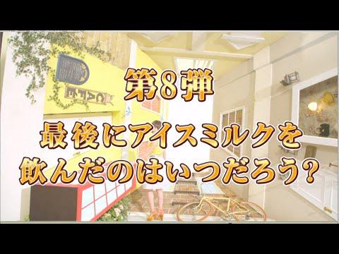 「最後にアイスミルクを飲んだのはいつだろう?」TVCM / AKB48[公式]