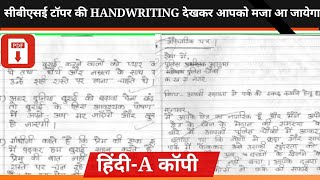 10TH CBSE  TOPPER HINDI A ANSWER SHEET/COPY||CBSE TOPPER/HANDWRITING/PRESENTATION/BOARD RESULT 2019