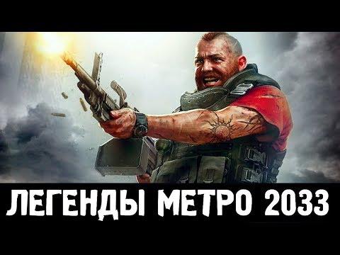 ПОЛЯРНЫЕ ЗОРИ — ЛЕГЕНДЫ «МЕТРО 2033»