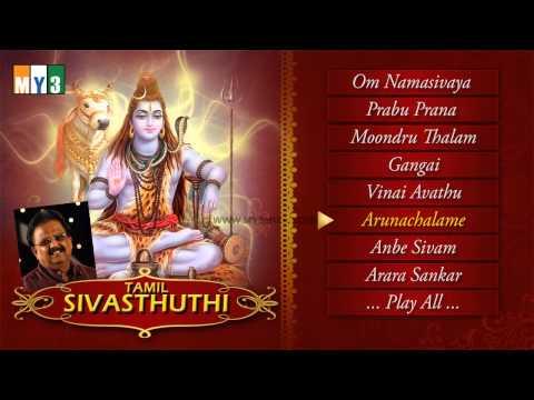 Lord Shiva Tamil Songs - Siva Sthuthi - JUKEBOX - BHAKTI