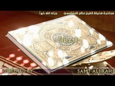 قوت القلوب في لذة السجود لفضيلة الشيخ صالح المغامسي أسعده الله