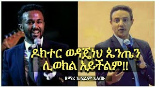 Efrem Alemu Answer About The Current Issue - AmlekoTube.com