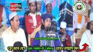 তাহেরী হুজুরের ভক্তদের কান্ড দেখুন নতুন ওয়াজ | gias uddin at tahery | 2017