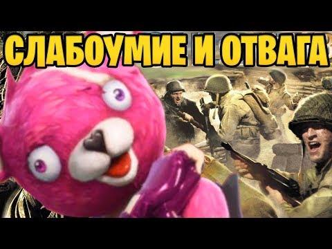 РОЗОВЫЙ МИШКА НА ВОЙНЕ / СОЛО ПРОТИВ СКВАДОВ / Fortnite: Battle Royale