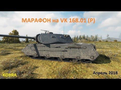 МАРАФОН на на VK 168.01 (P).!!! Операция «Трофей». Апрель 2018.