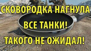 СКОВОРОДКА НАГНУЛА ВСЕ ТАНКИ! ТАКОГО НЕ ОЖИДАЛ! World of Tanks