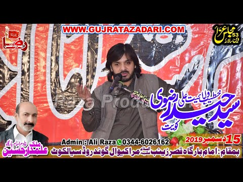 Zakir Syed Haider Rizvi | 15 December 2019 | Marakiwal Sailkot || Raza Production