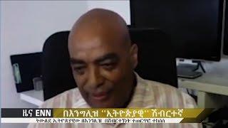 Ethiopia:  - ENN News