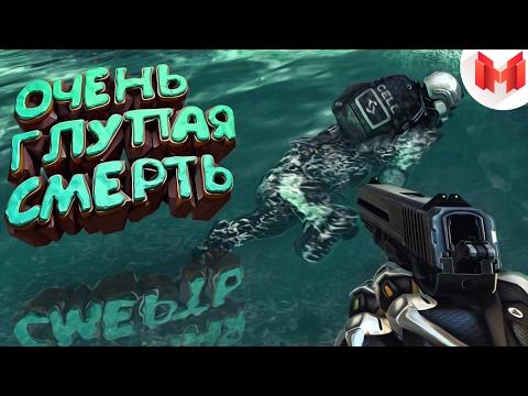 Crysis 2 Баги, Приколы, Фейлы