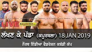Live Lakhan Ke Padda Kapurthala North India Federation Kabaddi Cup 18 Jan 2019