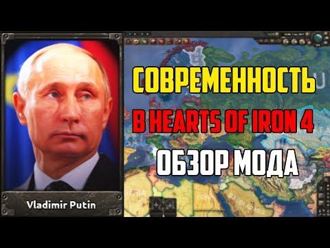 СОВРЕМЕННОСТЬ В HEARTS OF IRON 4 / ОБЗОР МОДА MODERN DAY 4