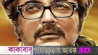 Yeti Obhijaan   Prosenjit   Srijit Mukherjee   Kakababu Pahar Churay Atonko Film First Look