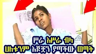 ሥራ እሥራ ብላ ሀለቱንም እጆቿን ያጣችው ወጣት Lost her hands on th job Ethiopia