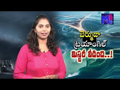 Museum of Unnatural Mystery : Mystery of the Notorious Bermuda Triangle solved | M6tv Telugu