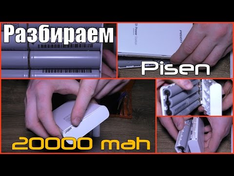 🔧 Разбираем Power Bank Pisen 20000. Смотрим Какие Аккумуляторы внутри!