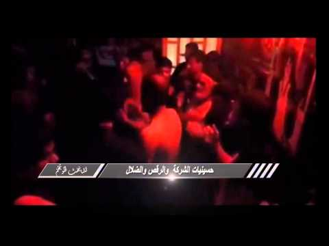 حسينيات الشرك والرقص والضلال thumbnail