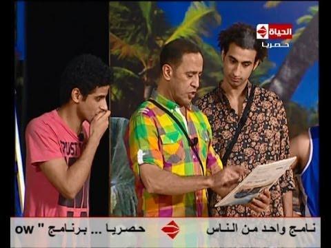 تياترو مصر - مسرحية إحنا و هما - حلقة الجمعة 6-6-2014 - Tiatro Masr