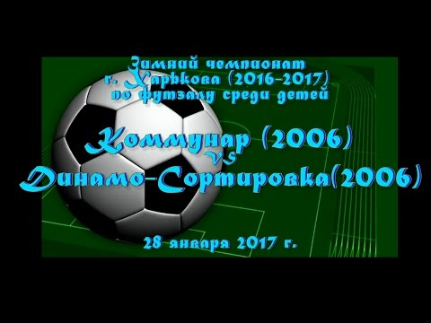 Динамо-Сортировка (2006) vs Коммунар (2006) (28-01-2017)