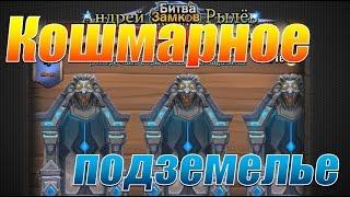 Битва Замков, Кошмарное подземелье 1-1 по 1-5