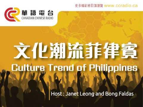 文化潮流菲律賓-Culture Trend of Philippines April,20