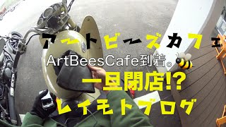 「Rayさんですか?」アゲイン!Art Bees Cafe平塚/Ray Motovlogs SW-1