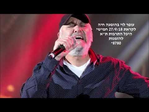 עופר לוי הופעה חיה סוכות 2018