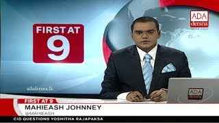 Ada Derana First At 9.00 - English News (16.08.2017)