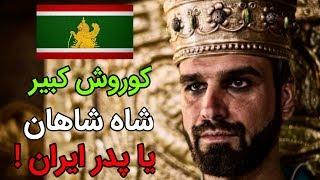 همه چیز درباره کوروش کبیر بزرگترین امپراطور پارس!