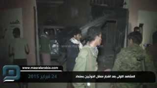 مصر العربية |  المشاهد الاولى بعد انفجار معقل الحوثيين بصنعاء