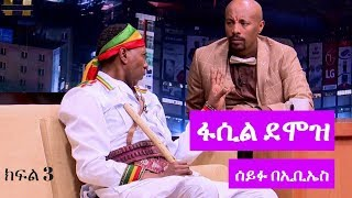 Seifu on EBS interview with artist Fasil Domoz part 3