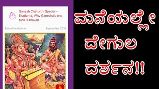 Sankranthi Special My Temple App  Oneindia Kannada