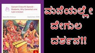 Sankranthi Special My Temple App  Oneindia Kannada